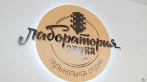 Открытие музыкальной студии Лаборатория звука в Сочи